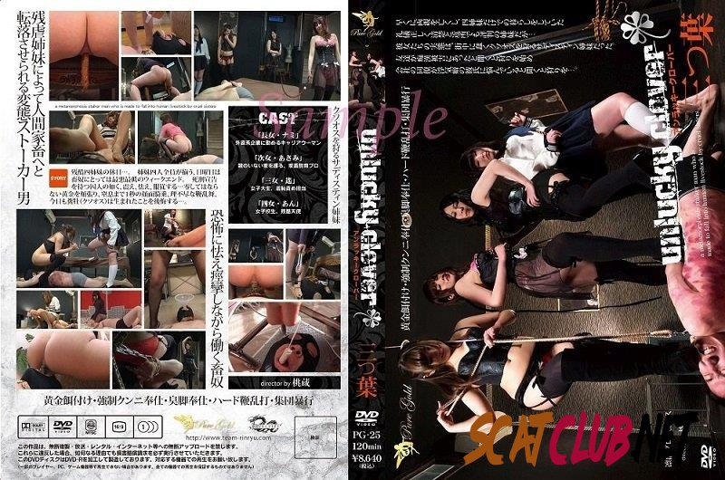 PG-25 Femdom group assault cruel torture over a slave [2018 | 1.79 GB] (206.1888_PG-25 | SD)