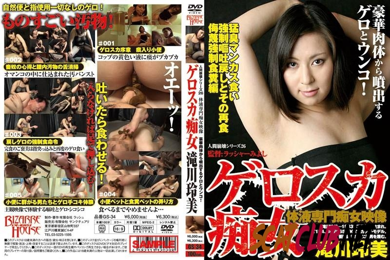 GS-34 Mistress Takigawa Reimi gerosuka human slut decay vomit and scat [2018 | 2.20 GB] (018.1543_GS-34 | SD)