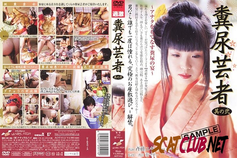 AOT-012 Perversion scatology geisha loves feces [2018 | 846 MB] (058.1481_AOT-012_2 | SD)