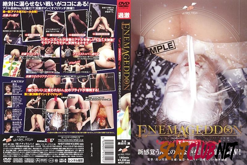 NHDT-056 ENEMAGEDDON! Fight girls in competition on enema [2018 | 1.72 GB] (038.0876_NHDT-056 | SD)
