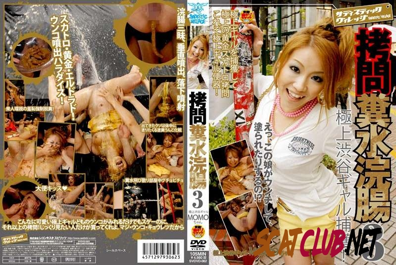 SVDVD-062 Another Shibuya gal shit and enema torture [2018 | 1.87 GB] (006.0669_SVDVD-062 | SD)