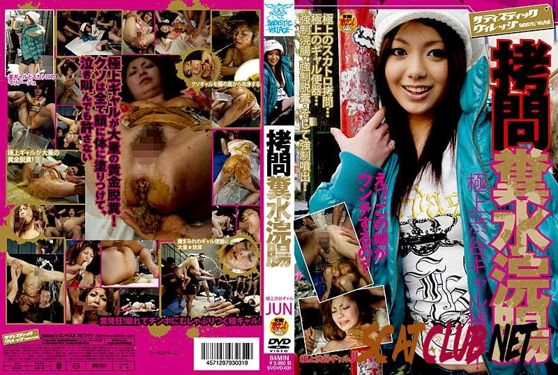 SVDVD-031 Shibuya girl forced shit and enema [2018 | 845 MB] (004.0671_SVDVD-031 | SD)