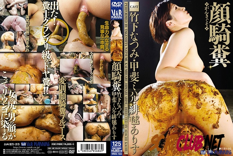 VRXS-133 Femdom food and feces rough face sitting [2018 | 1.12 GB] (135.0524_VRXS-133 | SD)