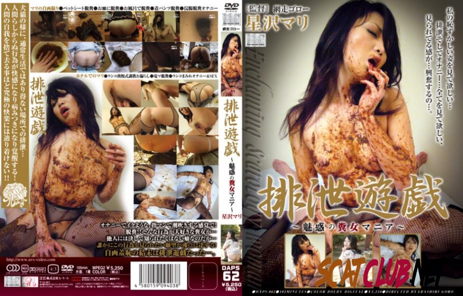 [DAPS-62] Avs Project 排泄遊戯 〜魅惑の糞女マニア〜 Hoshizawa Mari Masturbation Defecation [2018 | 1.30 GB] (010.DAPS-62 | SD)