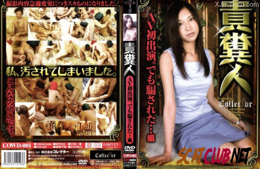 [COWD-001] 貴糞人 素人 コレクター Other Scat 120分 [2018 | 802 MB] (097.COWD-001 | SD)