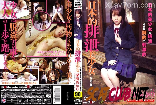 [SDDM-557] 日本的排泄美少女   School Girls [2018 | 284 MB] (120.SDDM-557 | SD)