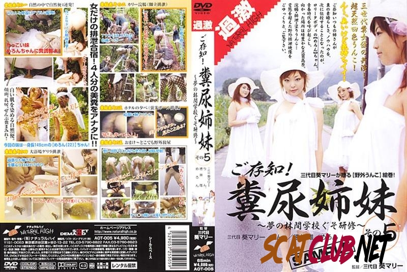 AOT-005 Sisters manure play with shit on outdoor [2018 | 672 MB] (084.1443_AOT-05 | SD)