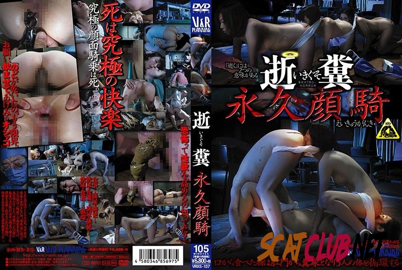 VRXS-137 Pervert doctor forced girls face sitting defecation [2018 | 1.69 GB] (100.1402_VRXS-137 | SD)