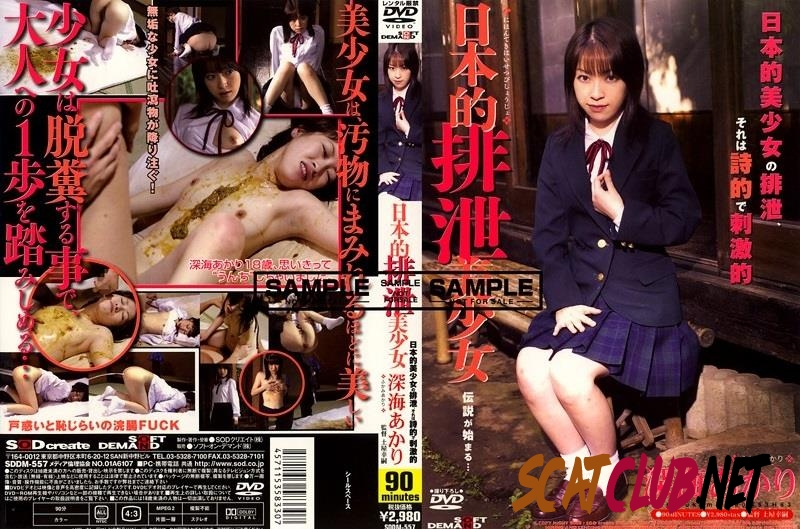 SDDM-557 Schoolgirl Shinkai Akari enema and excretion [2018 | 292 MB] (116.1357_SDDM-557 | SD)