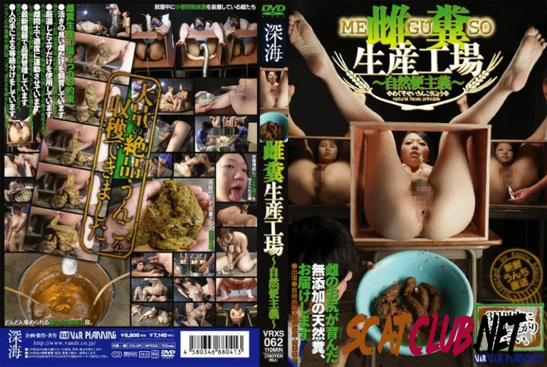 VRXS-062 Natural female body product extraction [2018 | 2.22 GB] (167.0116_VRXS-062 | SD)