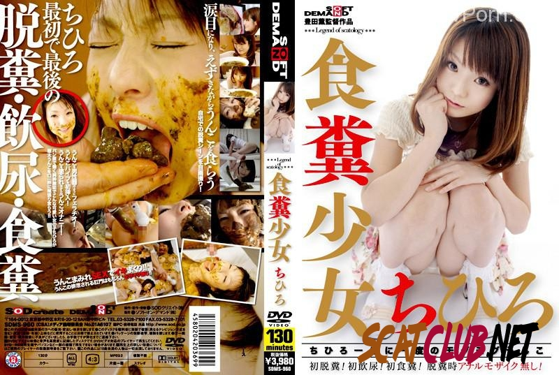 [SDMS-960] 食糞○女 スカトロ Scat Golden Showers SOD [2018 | 2.65 GB] (045.SDMS-960 | SD)