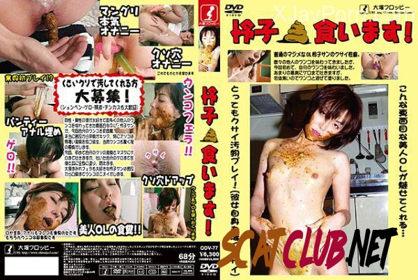 [ODV-077] 怜子食います Coprophagy Amateur Vomiting Other [2018 | 690 MB] (014.ODV-077 | SD)