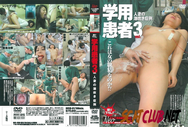 NKSD-01 学用患者 VOL.3 潮吹き その他フェチ 大洋図書 Squirting Clinical Enema [2018 | 542 MB] (09.0955_NKSD-01 | SD)