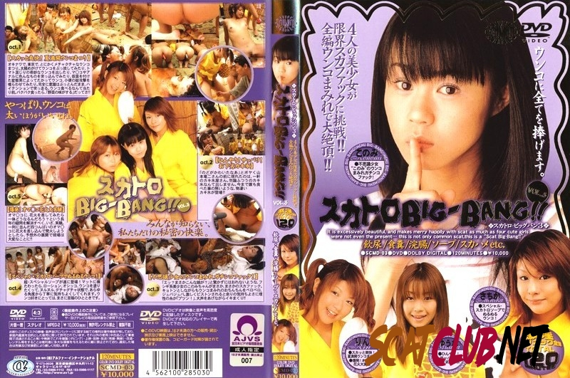 SCMD-03 Piss Drinking Coprophagia コスパジアを飲む睡眠 Scatology [2018 | 627 MB] (5.1175_SCMD-03 | SD)