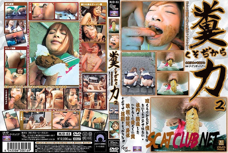 MJD-02 Shit in Mouth スカトロ その他コスチューム Defecation [2019 | 1.30 GB] (3.1316_MJD-02 | SD)