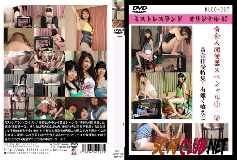 MLDO-087 黄金人間便器スペシャル Man Submissive Slave and Forced to Eat woman's Shit [2019 | 1.30 GB] (3.1676_MLDO-087 | SD)