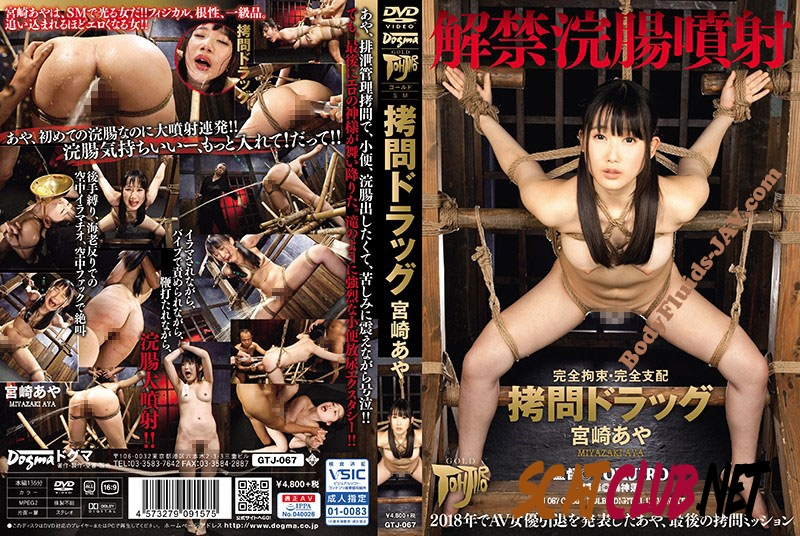 GTJ-067 完全拘束・完全支配 拷問ドラック Torture Big Klizmu - Full Control of Shit Ass [2019 | 5.09 GB] (6.1700_GTJ-067 | SD)