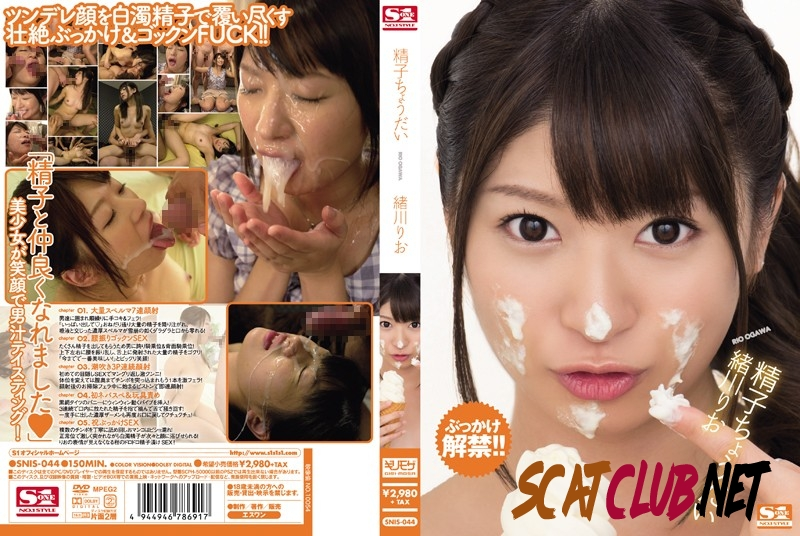 SNIS-044 精子ちょうだい 緒川りお The Taste Of Semen On Her Face [2019 | 1.72 GB] (1.1832_SNIS-044 | FullHD)