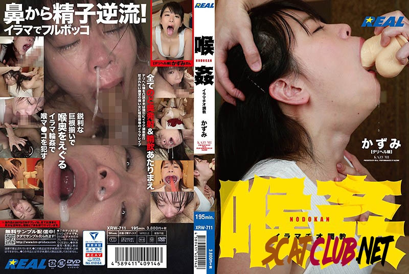 XRW-711 喉イラマチオ調教和美 Wild Torture of Japanese Woman Healthy Cock in Throat [2019 | 1.37 GB] (1.2034_XRW-711 | SD)