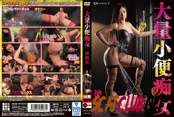 DMOW-172 大量小便痴女 神納花 放尿 調教 Golden Showers 女王様・M男 淫語 Massive Urinary Slut [2019 | 3.31 GB] (2.2049_DMOW-172 | FullHD)