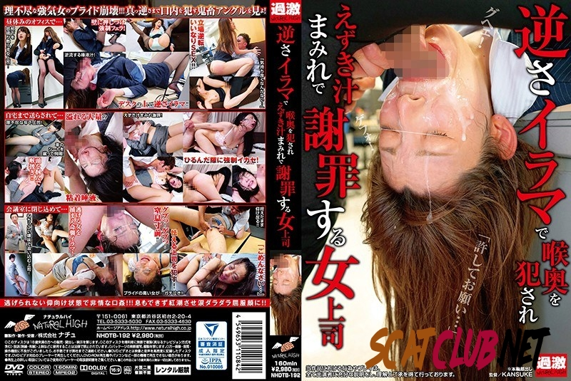 NHDTB-192 A Woman Boss Fucked Deep Inside Her Inversion [2019 | 6.96 GB] (1.2048_NHDTB-192 | FullHD)