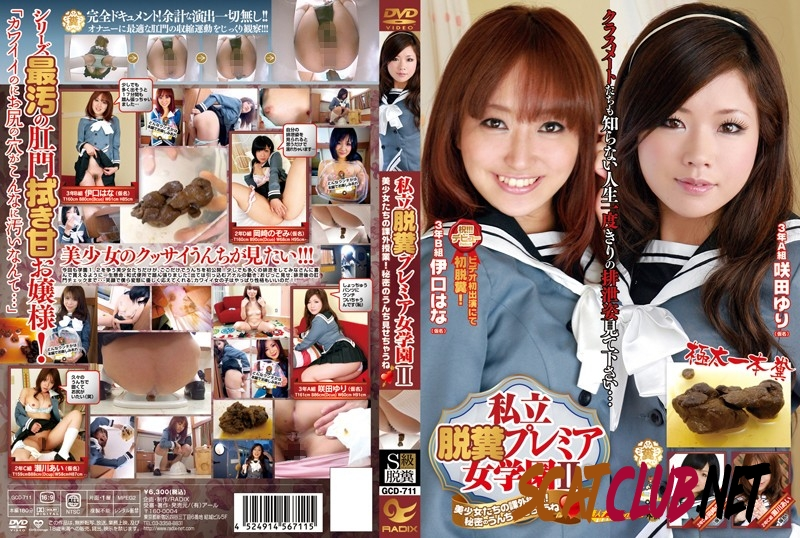 GCD-711 Other Humiliation Costume GIRL'S Garage Scat スカトロ [2019 | 3.94 GB] (2.2061_GCD-711 | SD)