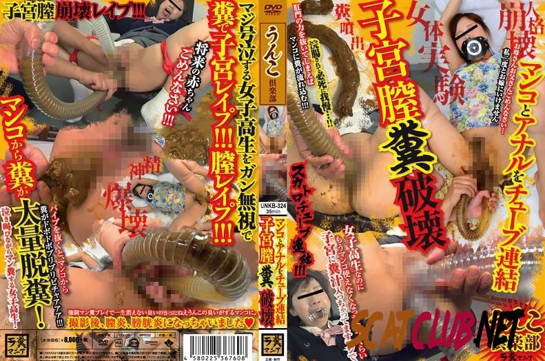 UNKB-324 Big Tube Connecting Anal and Shit 糞と膣の破壊をつなぐチューブ [2019 | 861 MB] (3.2254_UNKB-324 | SD)