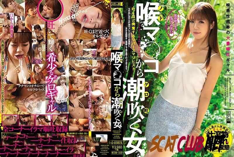 MISM-149 A Woman Who Blows From The Throat 喉から吹く女 Vomit Blowjob [2019 | 5.76 GB] (5.2291_MISM-149 | FullHD)