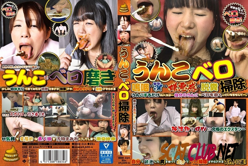 BRM-014 Bell Sweeping With A Poop うんこでベロ掃除 脱糞 食糞 [2019 | 1000 MB] (3.2304_BRM-014 | SD)