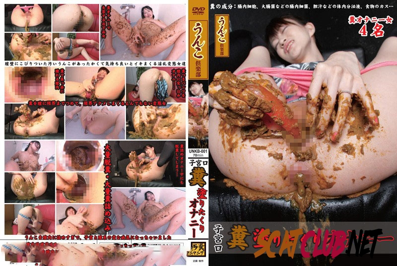 UNKB-001 Masturbation Nuritakuri Uterus Mouth Shit オナニー子宮口たわごと [2019 | 325 MB] (1.2330_UNKB-001 | SD)