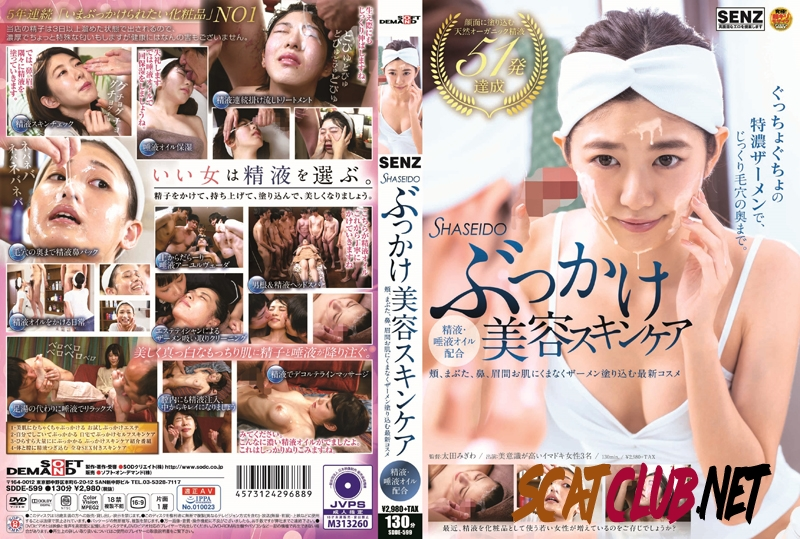 SDDE-599 Bukkake Beauty Skin Care ぶっかけ美容スキンケア [2019 | 1.24 GB] (1.2358_SDDE-599 | HD)