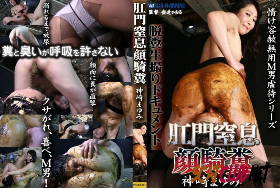 VRNET-057 Smeared Shit on the Ass Face Sitting お尻の顔に汚れたたわごと座って [2019 | 1.46 GB] (08.2623_VRNET-057 | HD)
