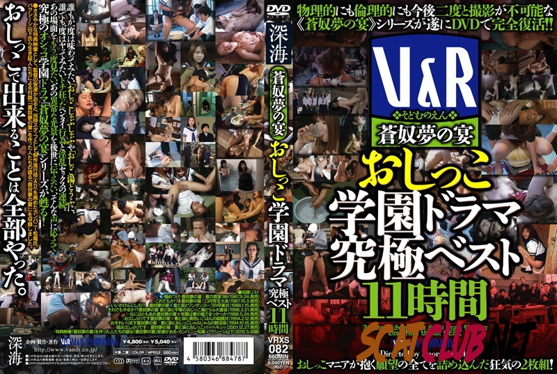 VRXS-082 Best Time Drama Piss Drinking ベスト時間ドラマ小便飲酒 [2020 | 1.52 GB] (2.2702_VRXS-082 | SD)