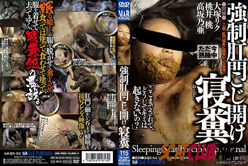 VRXS-225 Forced Anus Break Opening Sleeping Lump オープニング睡眠しこり [2020 | 1.77 GB] (3.2728_VRXS-225 | SD)