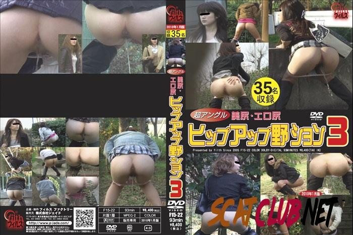 F15-22 Super Angle Beauty Outdoor Peeing 極度の角度の美の屋外の小便 [2020 | 1.35 GB] (1.2847_F15-22 | SD)