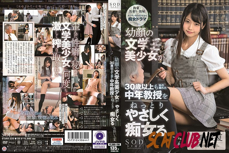 STARS-220 Professor Piss Drinking, Gentle Slut 教授僕が飲み、優しい [2020 | 1.22 GB] (1.3010_STARS-220 | HD)