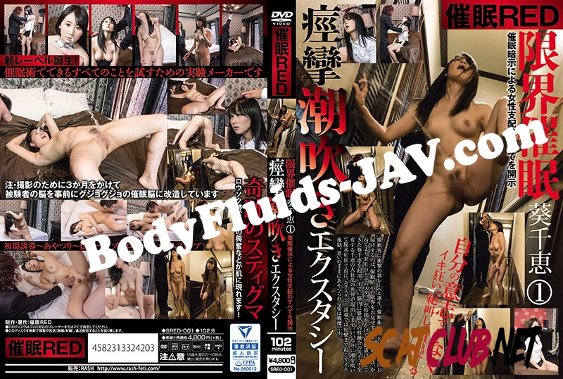"SRED-001 Convulsion Squirting Ecstasy ツつィツ姪""ツつ""ツ債ツづュツつケ [2020 
