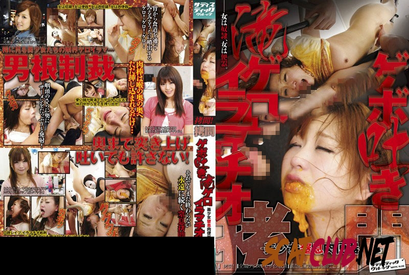 SVDVD-300 Throat Waterfall Vomit torture Gebo 喉の滝吐き嘔吐 問吾 [2020 | 1.45 GB] (3.3132_SVDVD-300 | SD)