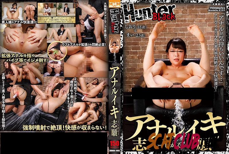 HUNBL-006 Anal Enema アナル浣腸 Foreign Objects [2020 | 1.47 GB] (2.3382_HUNBL-006 | HD)