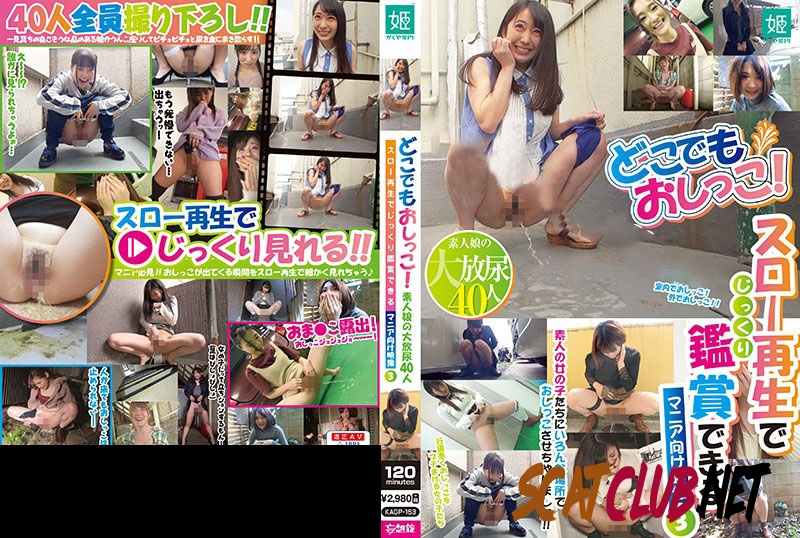 KAGP-153 Pee Everywhere! Large Urination Of Amateur Girl [2020 | 4.83 GB] (1.3381_KAGP-153 | FullHD)