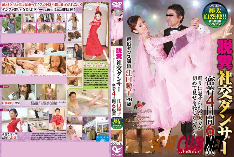 GCD-737 Defecation, Ballroom Dancer, Active Dance Instructor [2020 | 1.23 GB] (8.3504_GCD-737 | SD)