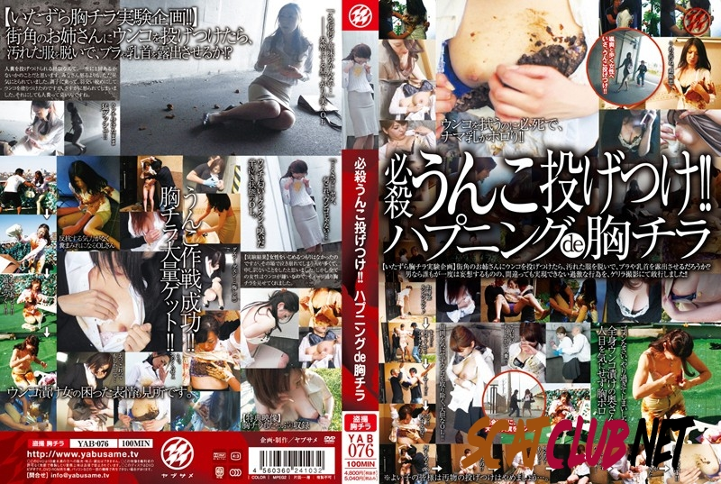 YAB-076 Deadly Throw Shit!! Happening De Chilla Breast [2020 | 478 MB] (1.3605_YAB-076 | SD)