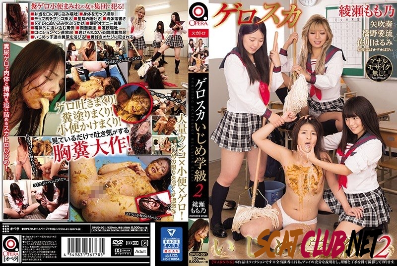 OPUD-301 Geloska Bullying ゲロスカいじめ Scatology, Vomit [2020 | 1.63 GB] (1.3610_OPUD-301 | SD)