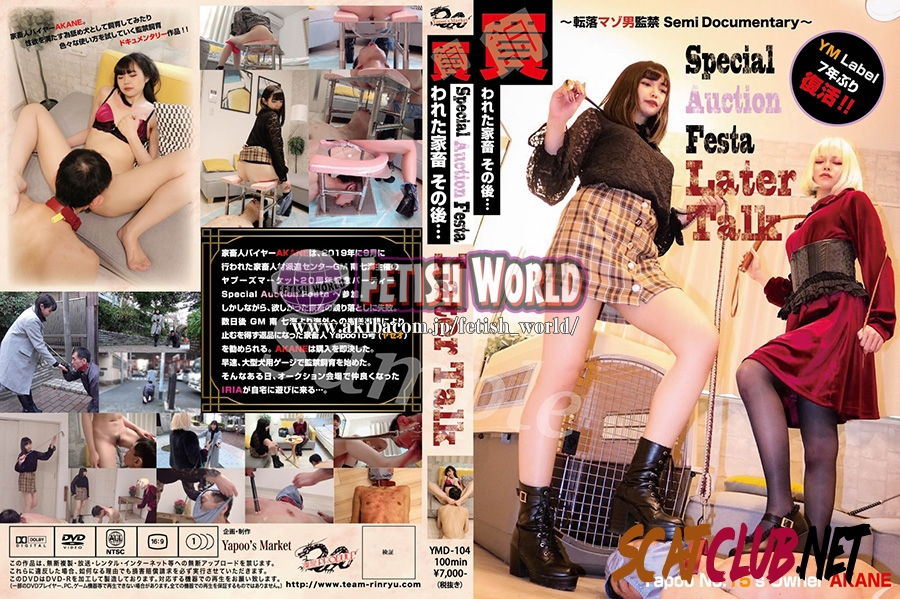 YMD-104 Scatology, Fetish World スカトロ、フェチの世界 [2020 | 1.13 GB] (3.3686_YMD-104 | HD)