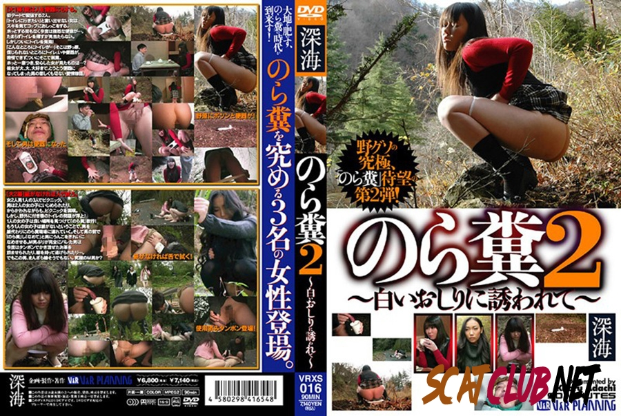 VRXS-016 Outdoor Defecated, Are Invited To Butt White Shit [2020 | 1.02 GB] (2.3709_VRXS-016 | SD)