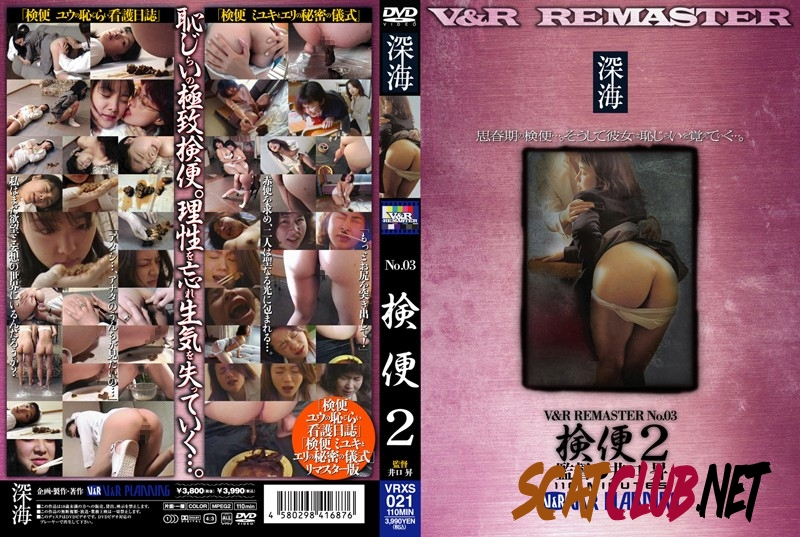 VRXS-021 Japanese Amateur Defecation 日本のアマチュア排便 [2020 | 1.33 GB] (3.3711_VRXS-021 | SD)