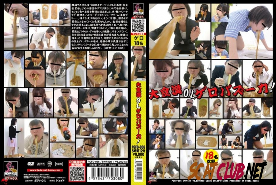 PGFD-066 過食による嘔吐 Vomiting Caused by Overeating [2020 | 10.1 GB] (1.3943_PGFD-066 | FullHD)