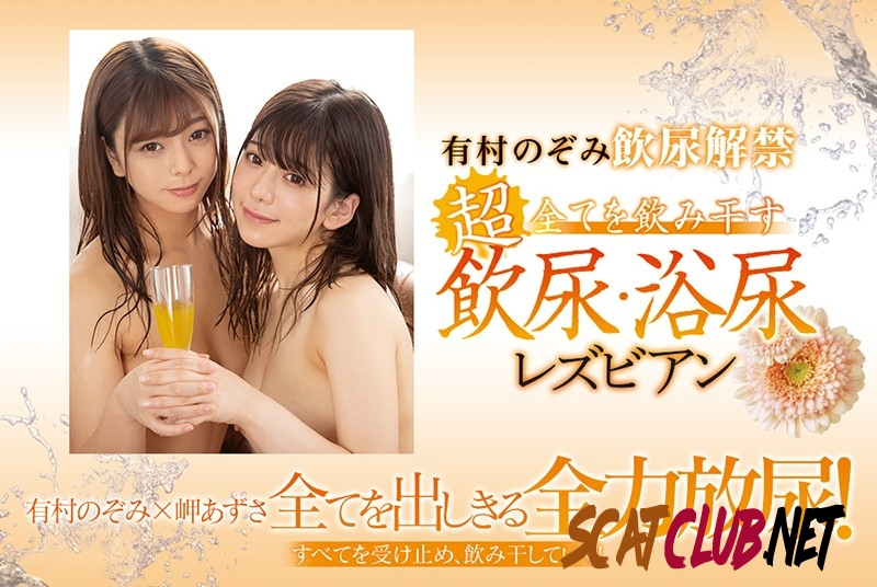 BBAN-316 Drink All Drinking Super Urophagia / Bath Urine Lesbian [2020 | 6.63 GB] (2.4037_BBAN-316 | FullHD)